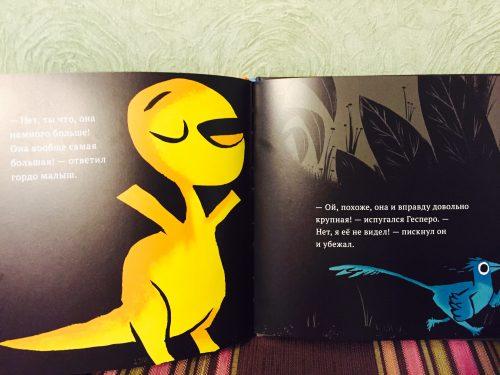 мамазавр книга для ребенка
