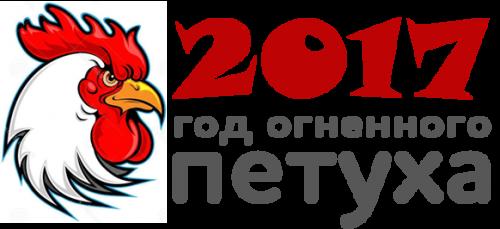 новый год 2017 петуха7