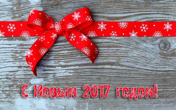 Открытка к новому году 2017 петуха8