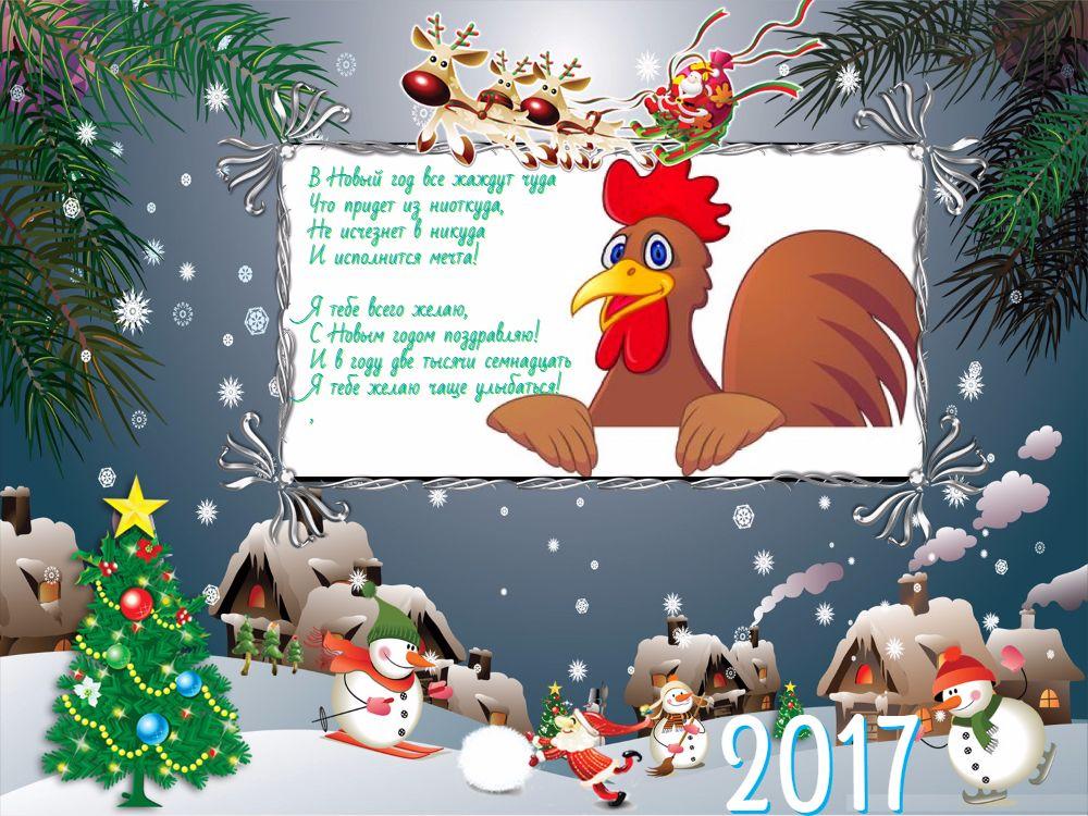 Поздравление с новым годом 2017 годом петуха с юмором