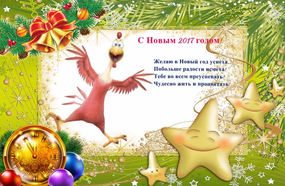 Новый год поздравления с 2017 годом