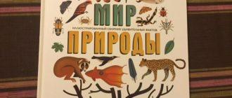 мир природы энциклопедия миф 2016