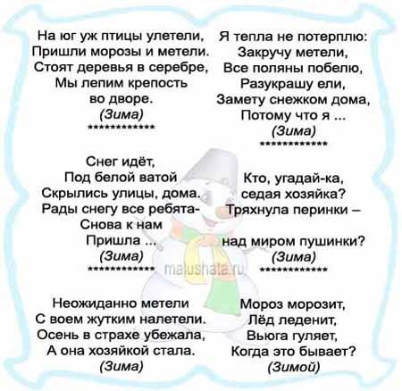 Загадки про зиму3