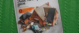 Как построить дом миф