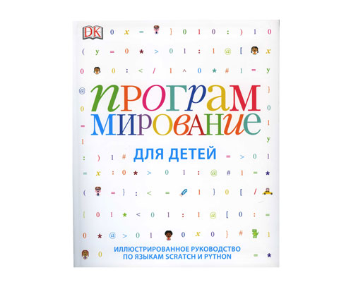 Программирование для детей книга