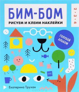 Бим-бом. голубой альбом для детей