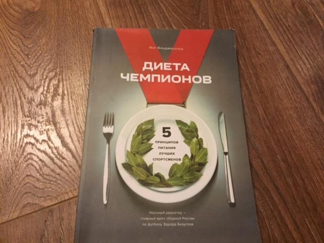диета чемпионов